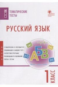 ТТ Русский язык. Тематические тесты. 1 кл