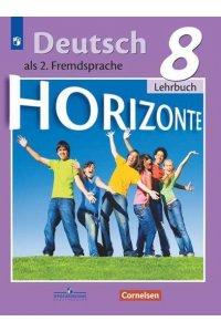 Аверин 8 кл. Немецкий язык.Учебник.