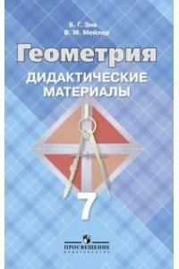 Дидактические материалы по геометрии 7 класс (к уч. Атанасяна)