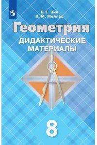 Дидактические материалы по геометрии 8 класс (к уч. Атанасяна)