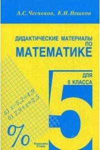 Дидактические материалы по математике. 5 класс