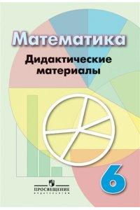 Математика. 6 класс . Дидактические материалы