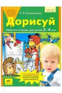 Дорисуй. Рабочая тетрадь для детей 3-4 лет. ФГОС ДО