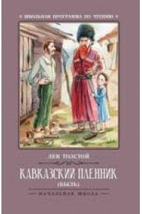 Кавказский пленник: быль