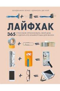 Бенке Б., Кай Д. Лайфхак. 365 способов организовать свой дом и сделать его комфортным для жизни
