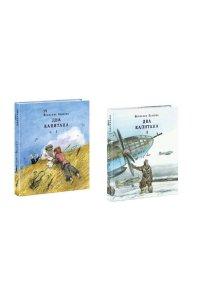 Каверин В.А. Два капитана. Роман в 2-х томах