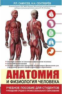 Самусев Р.П. Анатомия и физиология человека. Учебное пособие для студентов учреждений среднего профессионального образования