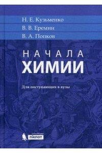 Кузьменко Н.Е. Начала химии. Для поступающих в вузы
