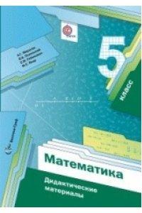 Математика. Дидактические материалы для 5 класса. ФГОС