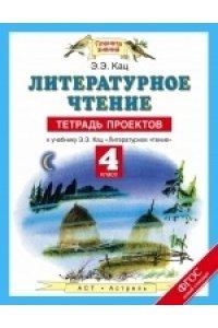 Рабочая тетрадь Литературное чтение. 4 класс. Тетрадь проектов к учебнику Э.Э. Кац