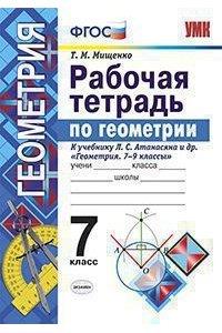 Рабочая тетрадь по геометрии. 7 класс. К учебнику Л.С. Атанасяна