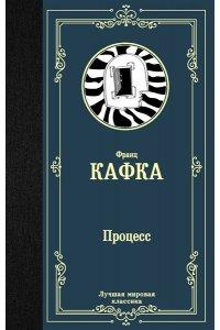 Кафка Ф. Процесс