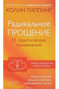Типпинг К. Радикальное Прощение: 25 практических применений. Новые способы решения проблем повседневной жизни