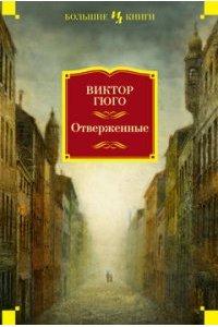 Отверженные Иностранная литература. Большие книги