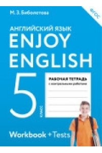 Английский язык. Enjoy English. Английский с удовольствием. 5 класс. Рабочая тетрадь. ФГОС