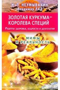 Золотая куркума - королева специй. Рецепты здоровья, бодрости и долголетия