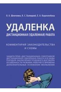 Шевченко О.А. Удаленка Дистанционная (удаленная) работа комментарий законодательства и схемы