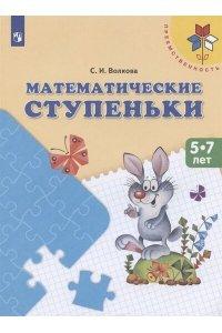 Математические ступеньки. Пособие для детей 5-7 лет.