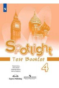 Spotlight. Английский в фокусе. Контрольные задания. 4 класс. ФГОС
