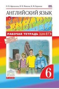 Рабочая тетрадь. Английский язык.6 класс.