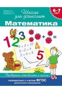 6-7 лет. Математика. Проверяем готовность к школе. ФГОС