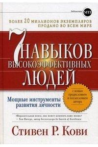 Кови С. 7 навыков высокоэффективных людей: мощные инструменты развития личности