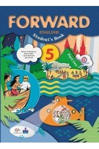 Английский язык. Forward. 5 класс. Учебник. Часть 2