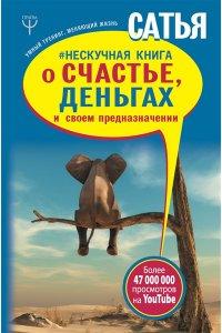 Сатья Дас Нескучная книга о счастье, деньгах и своем предназначении