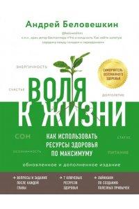 Беловешкин А.Г. Воля к жизни Как использовать ресурсы здоровья по максимуму