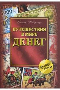 Путешествия в мире денег