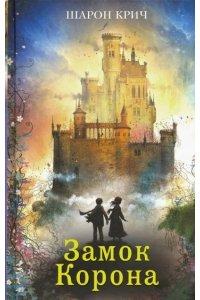 Замок Корона (выпуск 7)
