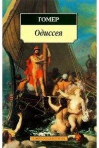 Одиссея (н/о*)