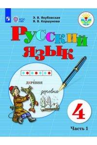 Русский язык. 4 класс. В 2 частях. Часть 1 (для обучающихся с интеллектуальными нарушениями)