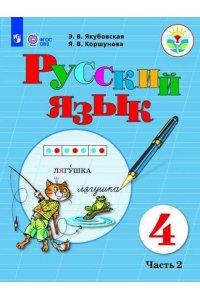 Русский язык. 4 класс. В 2 частях. Часть 2 (для обучающихся с интеллектуальными нарушениями)