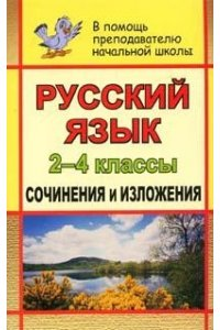 Русский язык. 2-4 классы. Сочинения и изложения