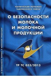 О безопасности молока и молочной продукции (ТР ТС 033/2013)