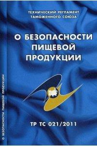 О безопасности пищевой продукции (ТР ТС 021/2011)