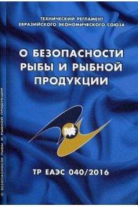 О безопасности рыбы и рыбной продукции (ТР ТС 040/2016)