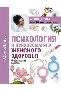 Ротова И.А. Психология и психосоматика женского здоровья. О чем молчат женские болезни.