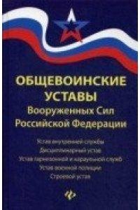 Общевоинские уставы Вооруженных Сил РФ:от24.10.18