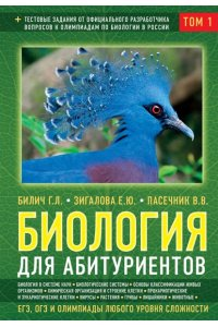 Биология для абитуриентов: ЕГЭ, ОГЭ и Олимпиады любого уровня сложности, в 2-х тт. Том 1: Основы классификации, Клетка, Вирусы, Растения, Животные