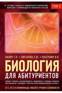 Биология для абитуриентов: ЕГЭ, ОГЭ и Олимпиады любого уровня сложности в 2-х тт. Том 2: Человек, Генетика, Селекция, Эволюция, Экология