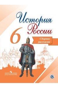 История России. Сборник рассказов. 6 класс