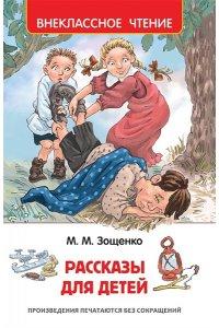 Зощенко М. Рассказы для детей (ВЧ)