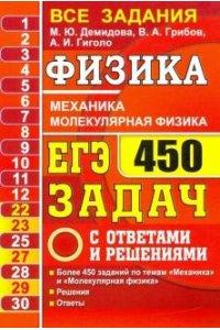 Демидова М.Ю. ЕГЭ `21 БАНК ЗАДАНИЙ. ФИЗИКА. МЕХАНИКА. МОЛЕКУЛЯРНАЯ ФИЗИКА. 450 ЗАДАЧ С ОТВЕТАМИ И РЕШЕНИЯМИ