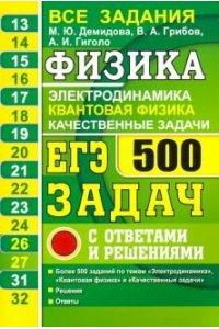 Демидова М.Ю. ЕГЭ `21 БАНК ЗАДАНИЙ. ФИЗИКА. ЭЛЕКТРОДИНАМИКА. КВАНТОВАЯ ФИЗИКА. 500 ЗАДАЧ С ОТВЕТАМИ И РЕШЕНИЯМИ