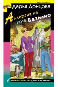 Донцова Д.А. Аллергия на кота Базилио