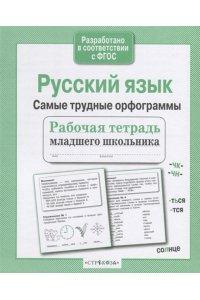 Рабочая тетрадь Р/т младшего школьника.Русский язык.Самые трудные