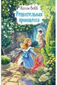 Вебб Х. Решительная принцесса (выпуск 3)
