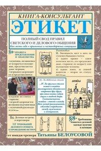 Белоусова Т. Этикет: Полный свод правил светского и делового общения